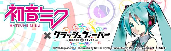 151201_miku crashfever