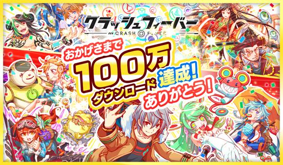 100万DL_Main visual