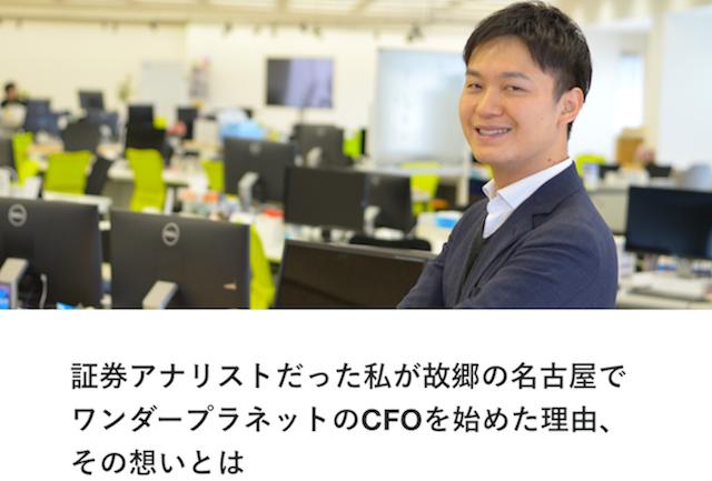 証券アナリストだった私が故郷の名古屋でワンダープラネットのCFOを始めた理由、その想いとは